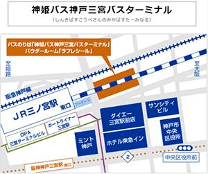 bus-sannomiya